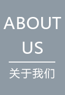 ABOUT US 关于我们